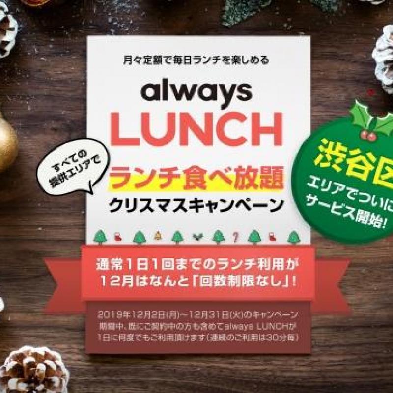 定額のランチ「always」渋谷32店で開始
