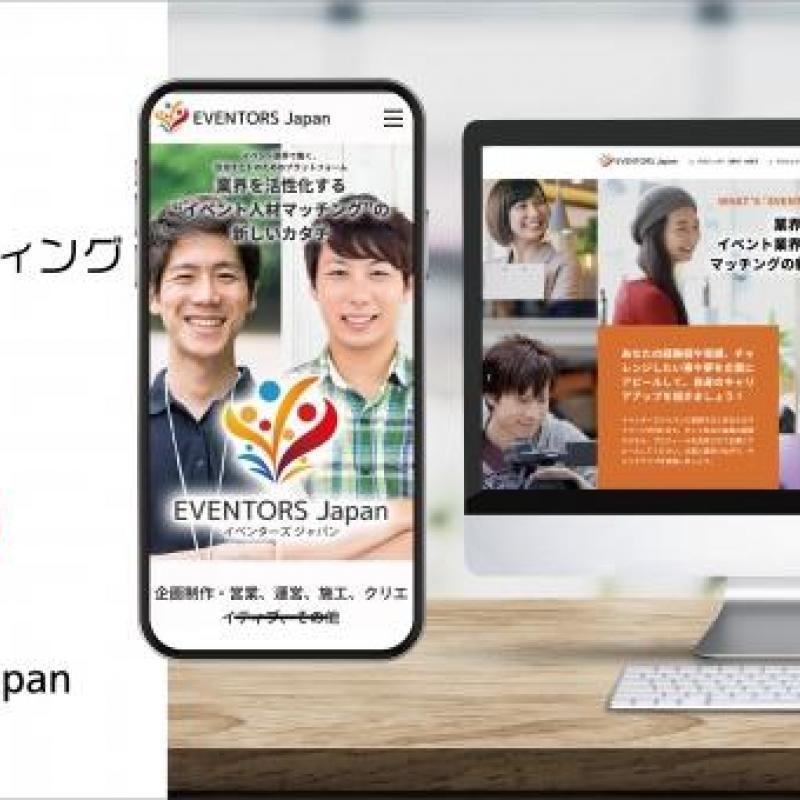 人材サブスクリプション「EVENTORS Japan」