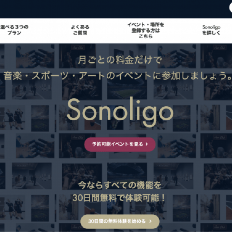 「Sonoligo」定額制で感性を磨け~コンサート・舞台・美術館~